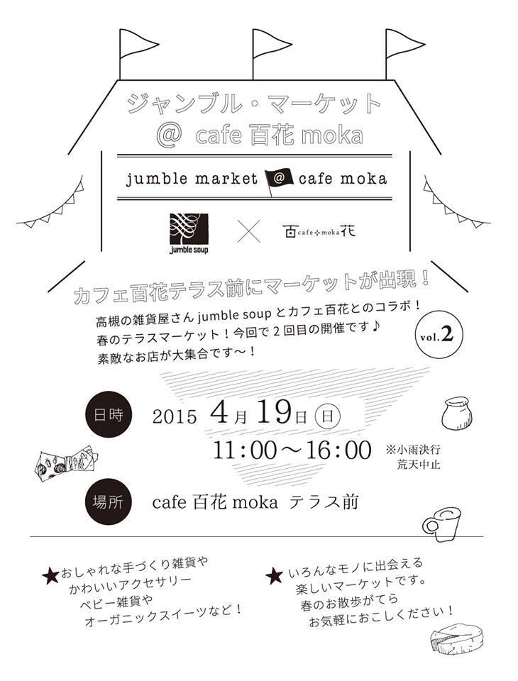 4/19(sat.) jumble market vol.2 !!!_a0142923_13445931.jpg