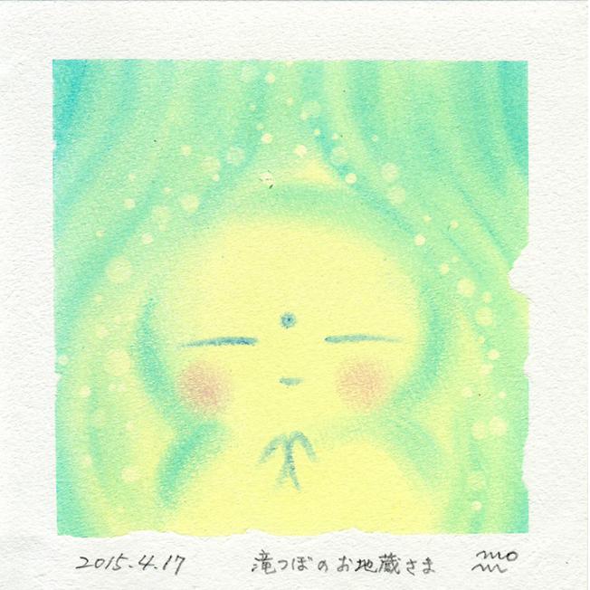 メッセージアート「滝つぼのお地蔵さま」☆_f0183846_11282160.jpg
