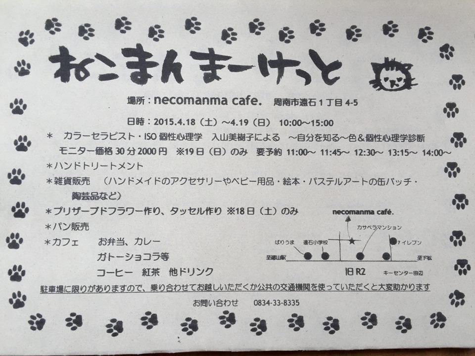 メッセージアート「滝つぼのお地蔵さま」☆_f0183846_12374350.jpg