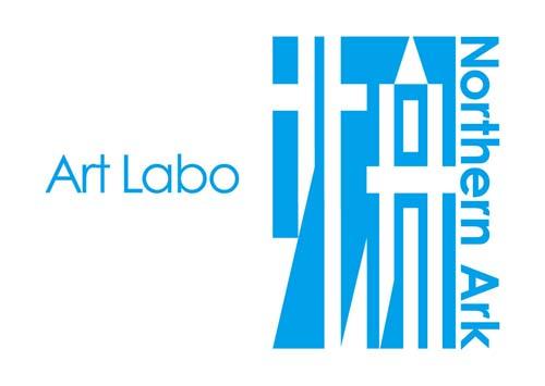 十勝発アートの実験船  Art labo. 北舟/Northern Ark(Pre-Version)始動_f0185280_1351462.jpg