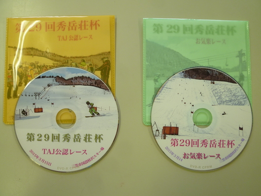 第29回秀岳荘杯テレマークスキーレースDVD_d0198793_1113541.jpg