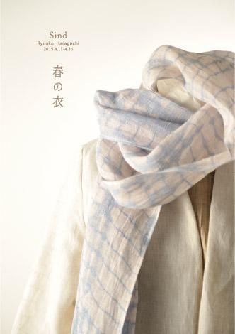 Sind 原口良子 展示会のおしらせ_c0256701_10115523.jpg