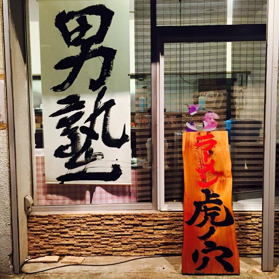 免許更新とDOZELIFEFOODと虎の穴男塾の休日 _f0180307_17142319.jpg