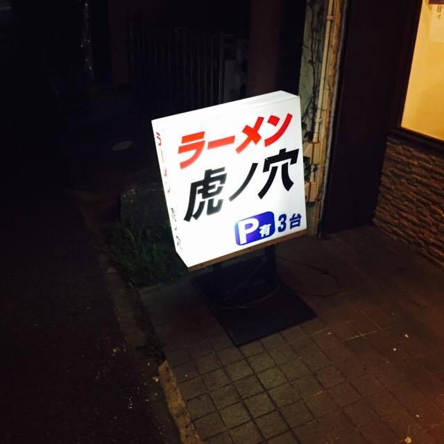 免許更新とDOZELIFEFOODと虎の穴男塾の休日 _f0180307_19033888.jpg