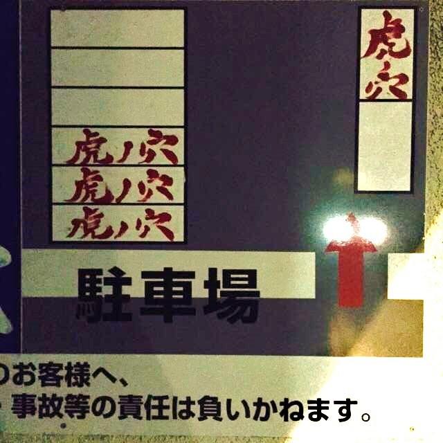 免許更新とDOZELIFEFOODと虎の穴男塾の休日 _f0180307_19070593.jpg