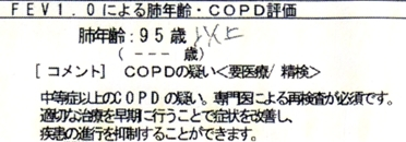 COPD:Chronic Obstructive Pulmonary Disease_c0367011_00345678.jpg
