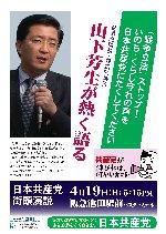 明日から池田市議会議員選挙スタート。山下よしき書記局長が池田に来ます!_c0133422_23492315.jpg