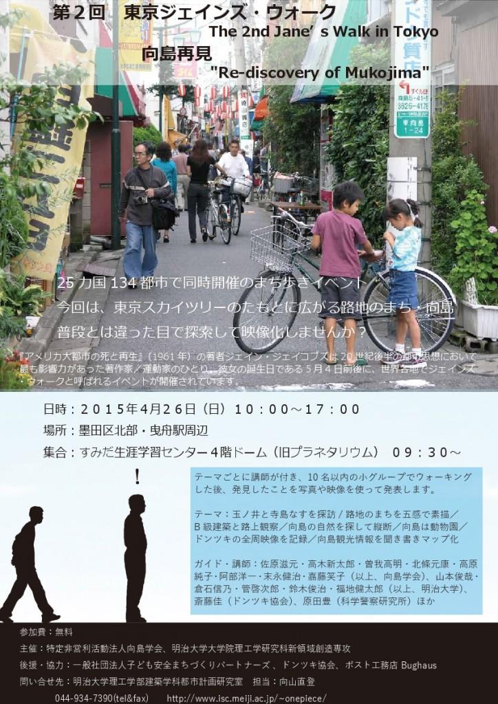 Jane\'s Walk @向島学会_d0058440_1115718.jpg