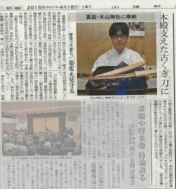 """木山神社の""""守り刀""""奉納が山陽新聞に掲載されました_f0151251_17271450.jpg"""