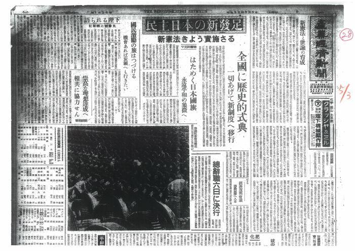 日本国憲法施行日の社説No.34:『産業経済新聞』5月3日一面 ...