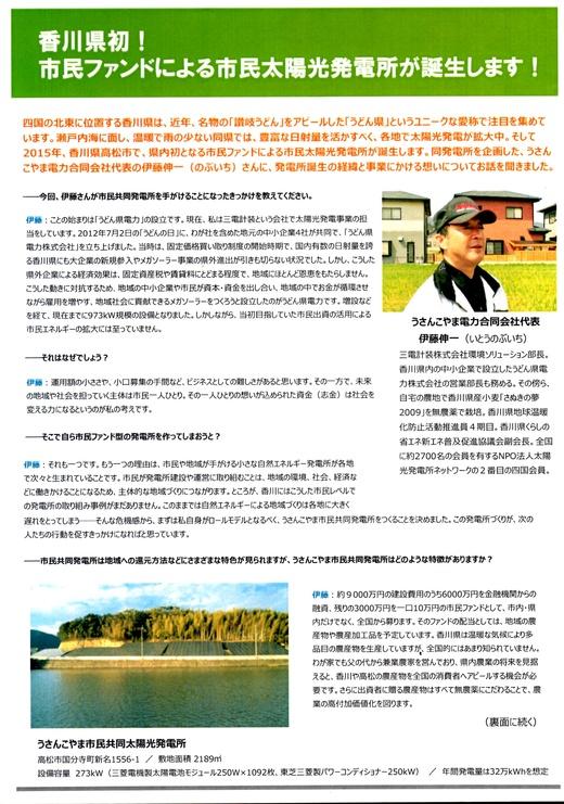 2015年 香川県内初となる市民ファンドによる市民太陽光発電所が誕生します。/うさんこやま電力 _b0242956_10205847.jpg