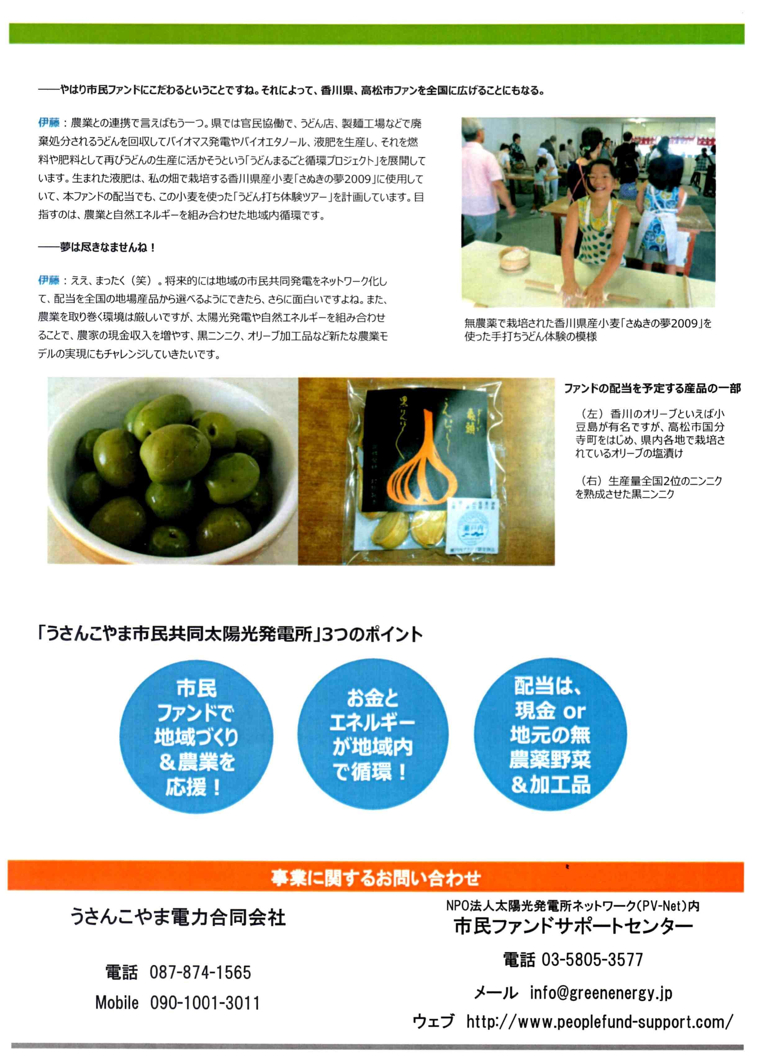 2015年 香川県内初となる市民ファンドによる市民太陽光発電所が誕生します。/うさんこやま電力 _b0242956_102121100.jpg