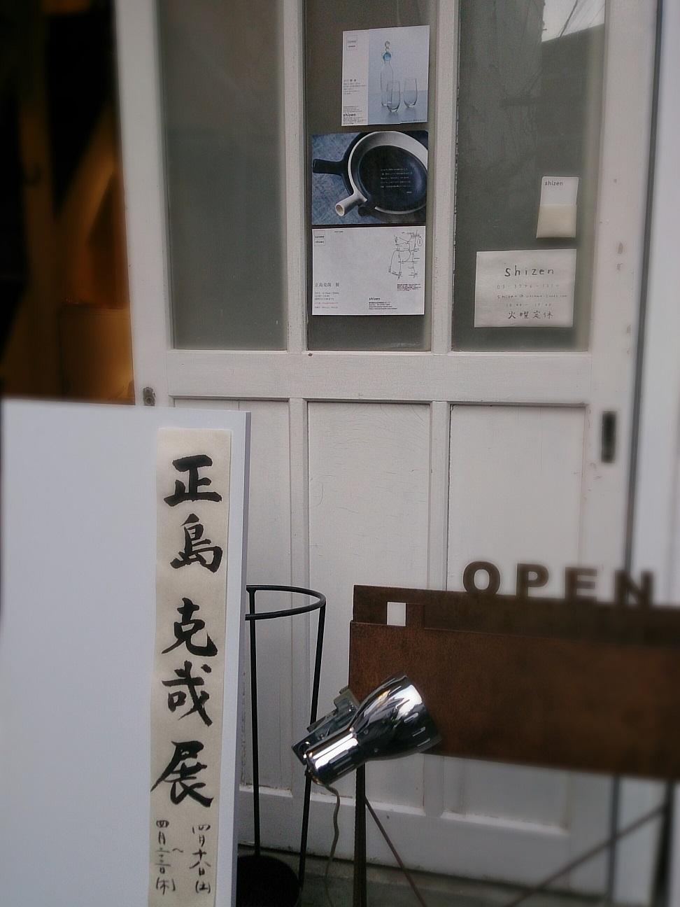 正島さんの器展_b0060363_22431868.jpg