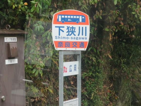 奈良、玄人バス旅 ~終着停留所のその先へ~_c0001670_18151004.jpg