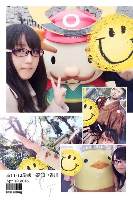 四国旅行 愛媛!_a0157480_015593.jpg