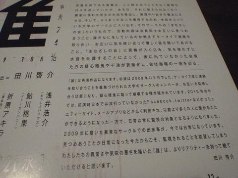 「誰」水素74% vol.6(@こまばアゴラ劇場)_f0064203_7532511.jpg