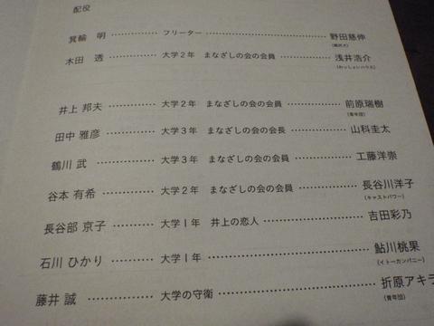 「誰」水素74% vol.6(@こまばアゴラ劇場)_f0064203_7533598.jpg