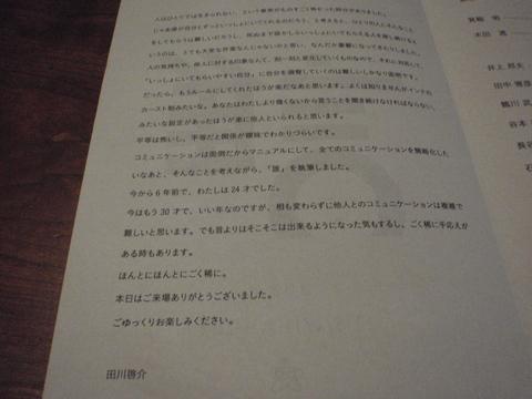 「誰」水素74% vol.6(@こまばアゴラ劇場)_f0064203_7534353.jpg