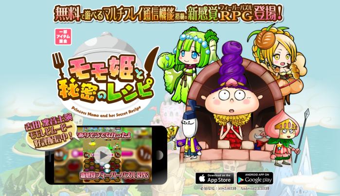 【お知らせ】「食」がテーマのゲームを作りました!_f0232060_11452172.png