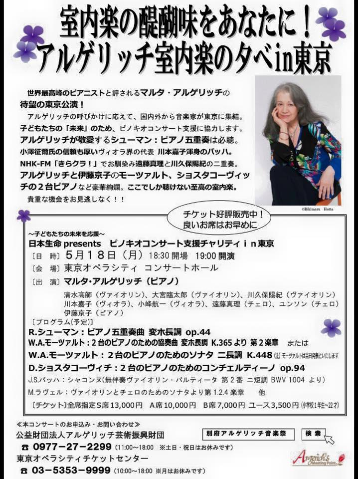 第17回「別府アルゲリッチ音楽祭」@日本生命presents ピノキオコンサート支援チャリティin東京♪♡† + _a0053662_902598.jpg