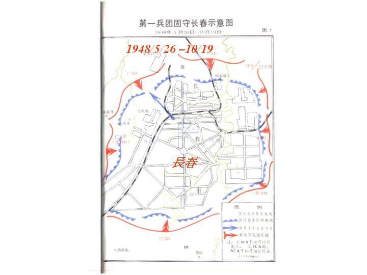 「為人民服務」-1948 長春圍困戰_e0040579_2252690.jpg