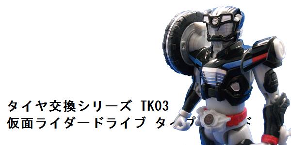 タイヤ交換シリーズTK03 仮面ライダードライブ タイプワイルド_f0205396_1544552.png