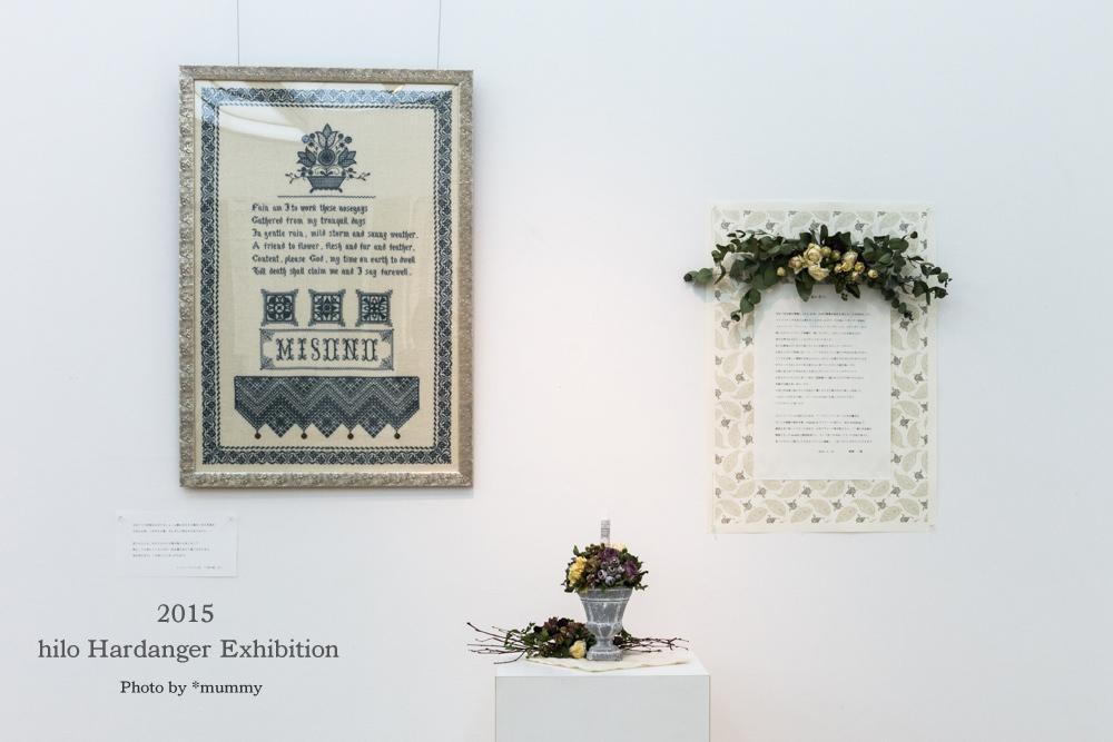 hilo ハーダンガー刺繍作品展終了とカルトナージュワークショップのご報告_d0154507_10013079.jpg