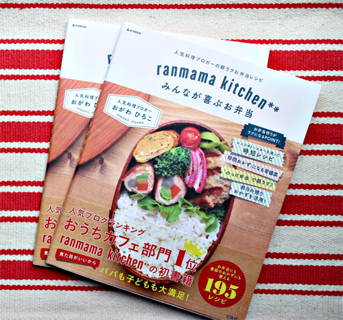 おがわひろこさんが『ranmama kitchen** みんなが喜ぶお弁当』を出版!_f0357923_19543574.jpg