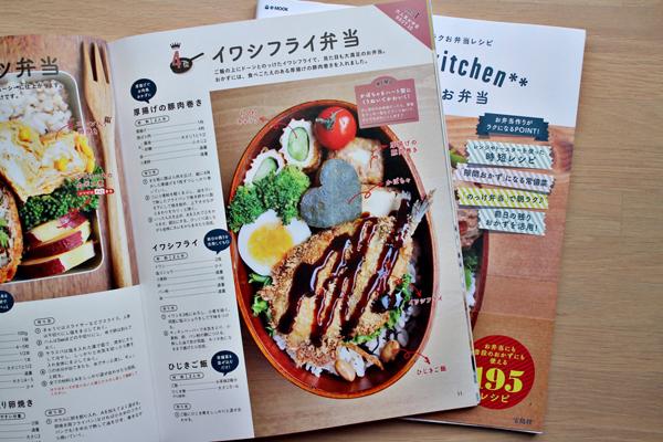 おがわひろこさんが『ranmama kitchen** みんなが喜ぶお弁当』を出版!_f0357923_19555710.jpg