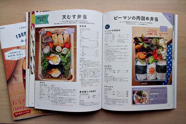 おがわひろこさんが『ranmama kitchen** みんなが喜ぶお弁当』を出版!_f0357923_19561498.jpg