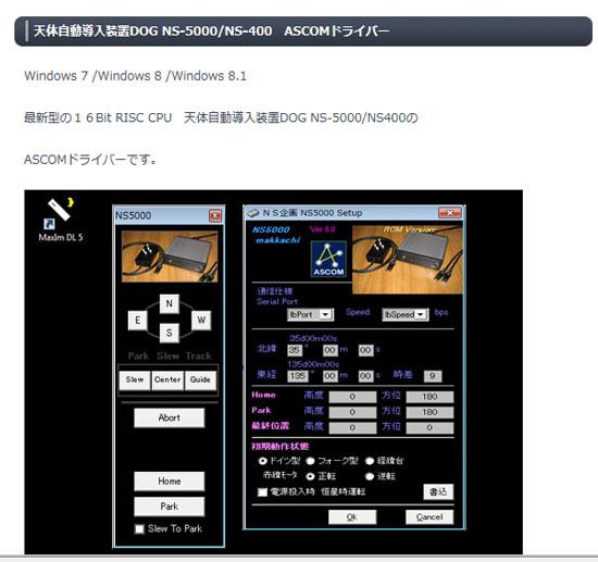 NS5000 ASCOMドライバー バージョンアップ_c0061727_156035.jpg