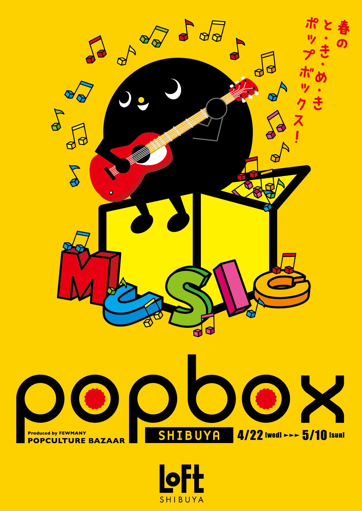 渋谷POPBOXでの各整理券の配布方法です。_f0010033_11495020.jpg
