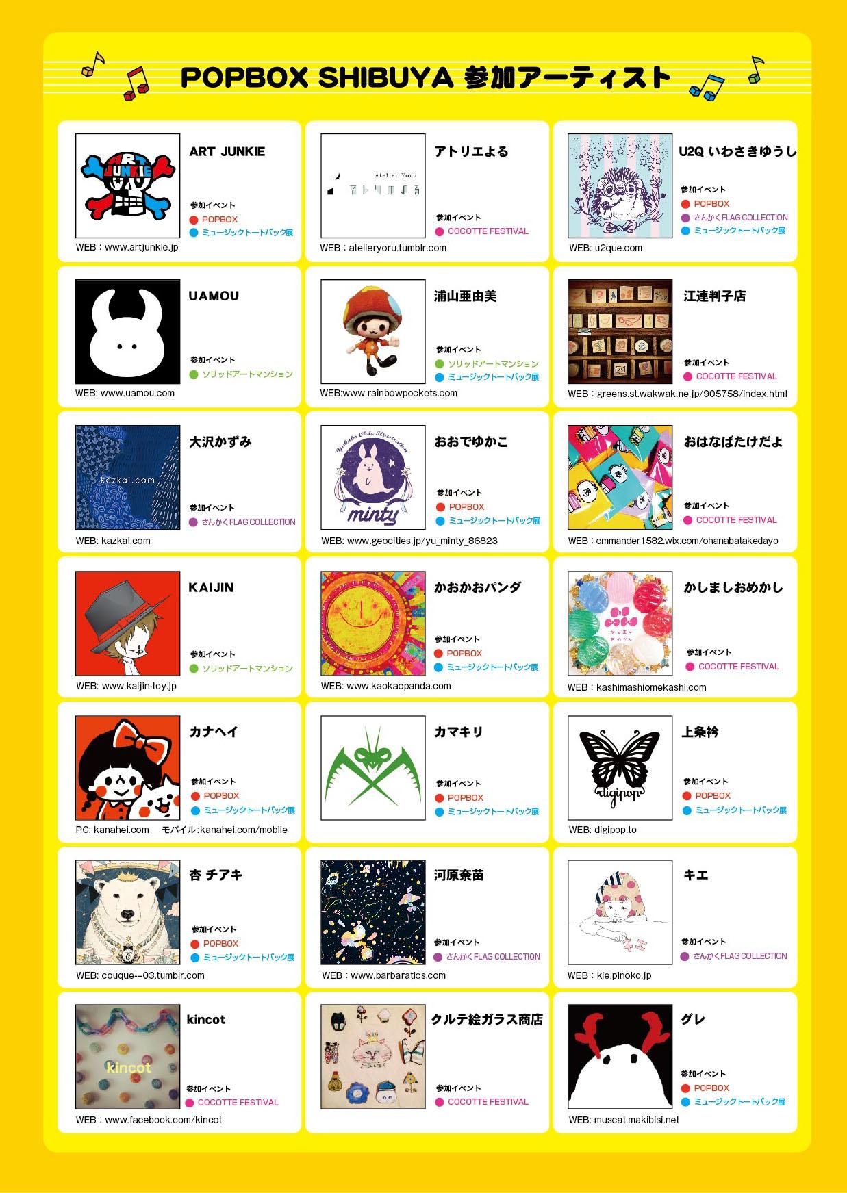 渋谷POPBOX、ココットマーケット開催のお知らせです。_f0010033_15475617.jpg