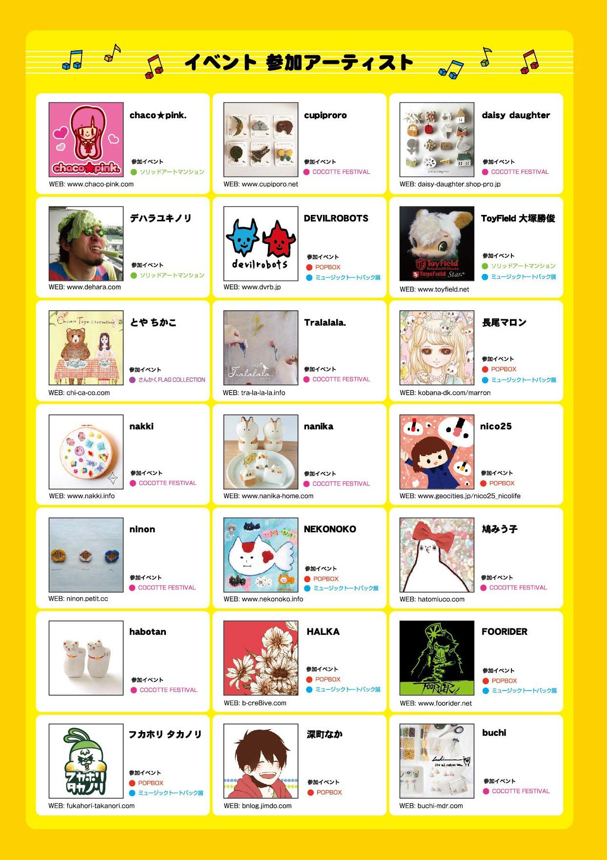 渋谷POPBOX、ココットマーケット開催のお知らせです。_f0010033_15512135.jpg
