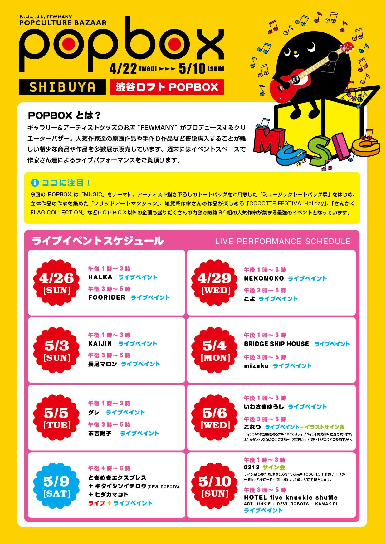 渋谷POPBOX、ココットマーケット開催のお知らせです。_f0010033_1556648.jpg