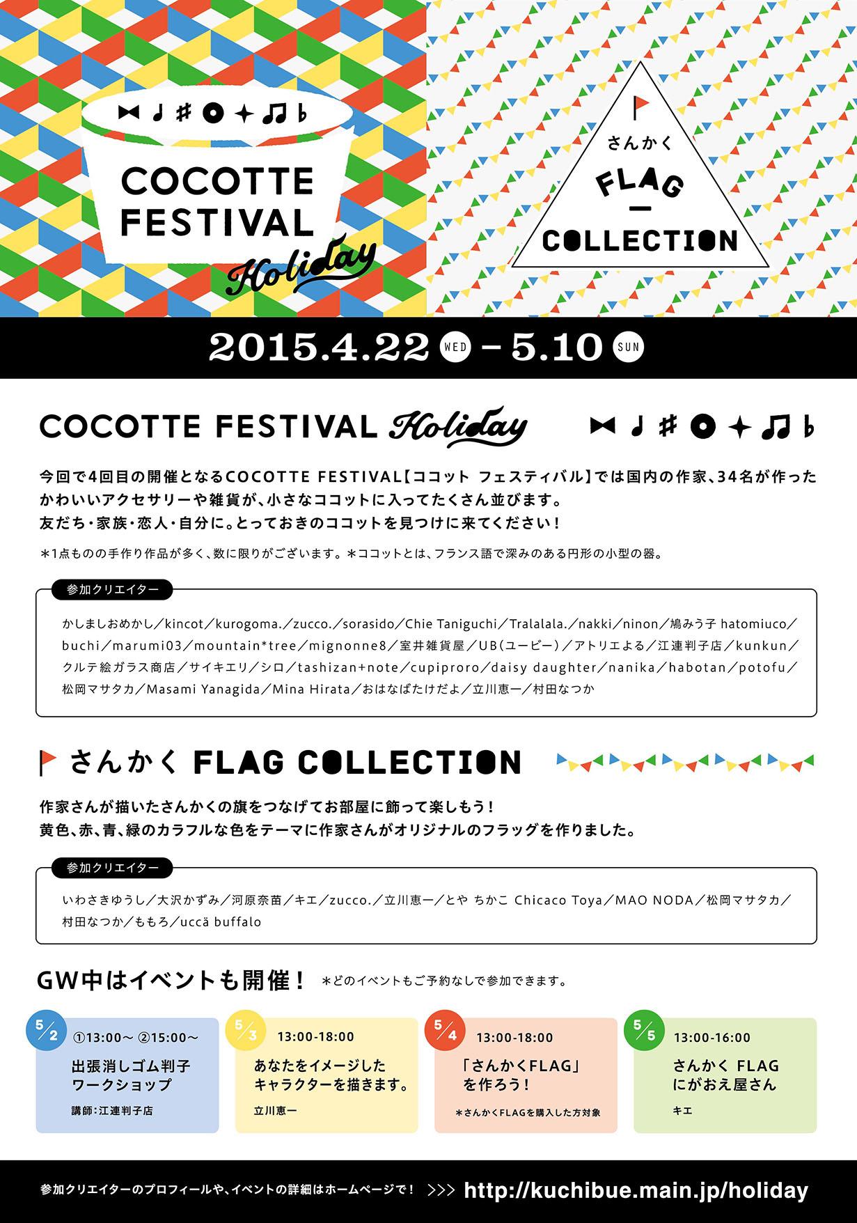 渋谷POPBOX、ココットマーケット開催のお知らせです。_f0010033_16313727.jpg
