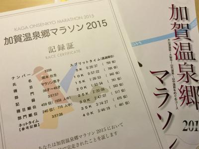 加賀温泉郷マラソン2015_a0210340_2137856.jpg