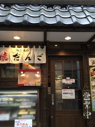 武蔵野うどん_c0206645_14435464.jpg