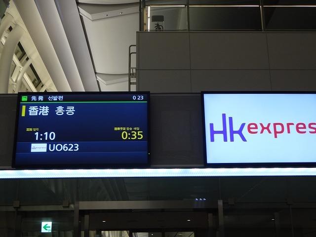 香港エクスプレス搭乗_b0248150_05325556.jpg