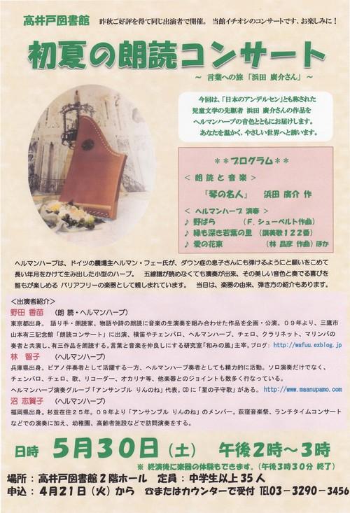 5月の朗読コンサートご案内_e0173350_22232689.jpg