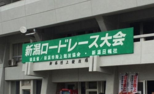 新潟ロードレース_d0224853_1044245.jpg