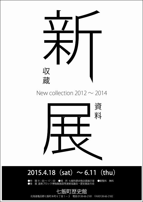 新収蔵資料展のご案内_f0228071_9571627.jpg