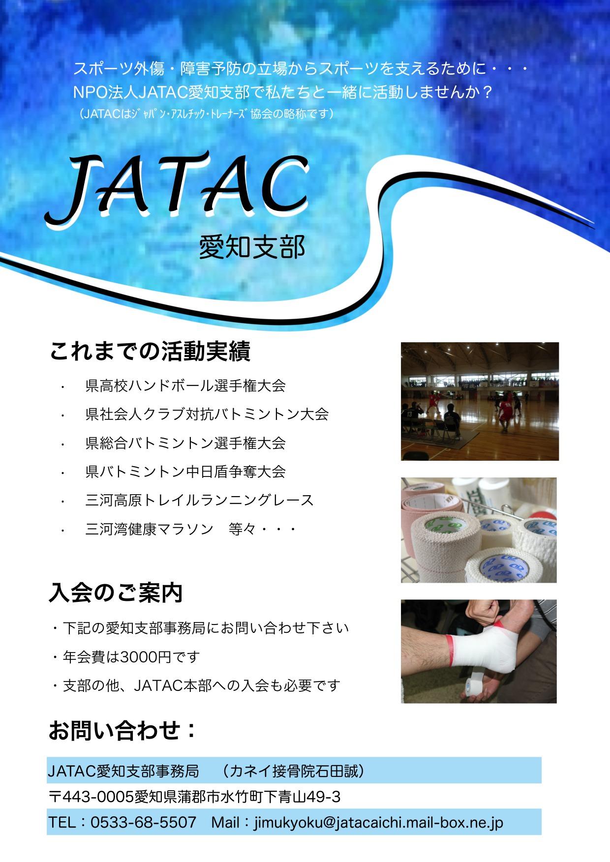 テーピング勉強会_c0234975_10463943.jpg