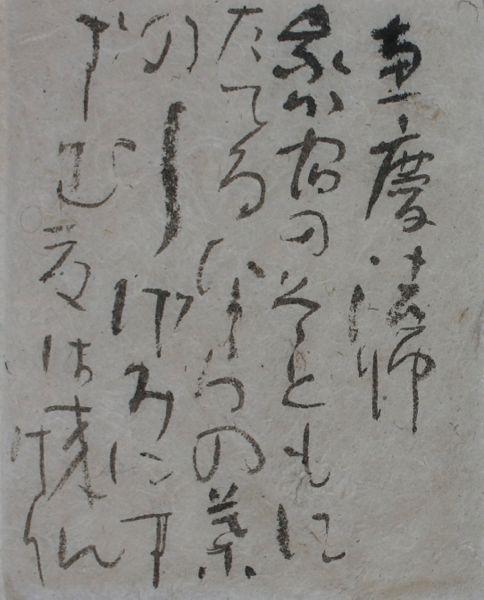 恵慶法師_c0169176_7171742.jpg