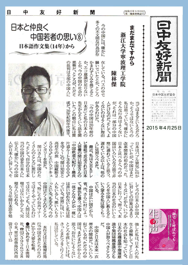 昨年の受賞作文、また日中友好新聞に掲載された、ありがとうございます。_d0027795_14281294.jpg