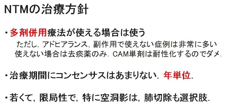 非結核性抗酸菌症(NTM:non tuberculous mycobacteria)_c0367011_20491559.jpg