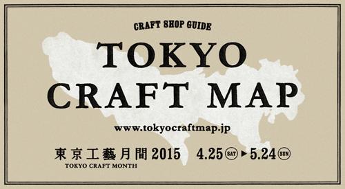 TOKYO CRAFTMAP。_a0026127_124943.png