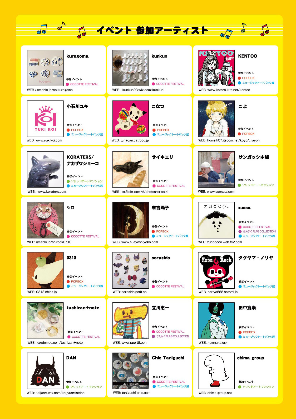 渋谷POPBOX、ココットマーケット開催のお知らせです。_f0010033_15462359.jpg