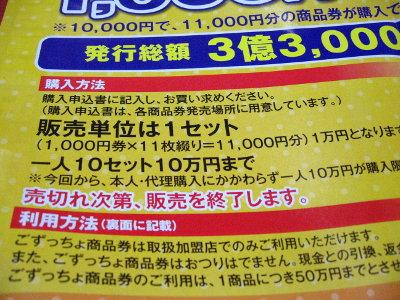ごずっちょ商品券2015年版_f0182936_20363510.jpg