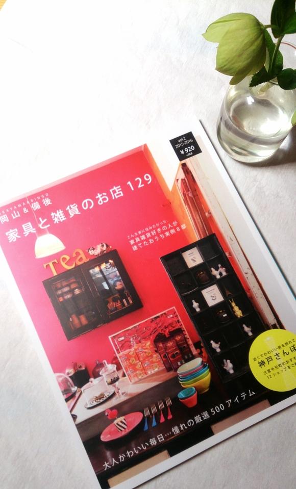 家具と雑貨のお店129 vol.2_c0199544_2335551.jpg